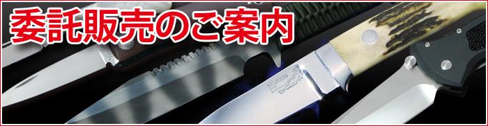 ナイフ 委託販売のご案内