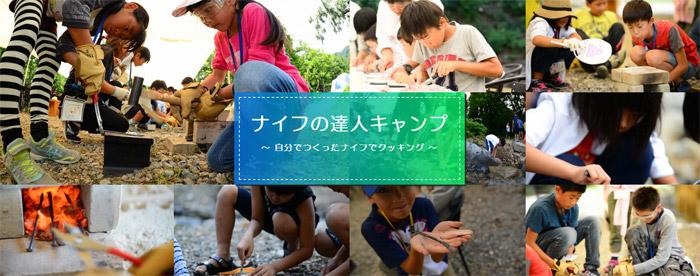 ナイフの達人キャンプ トヨタ白川郷自然学校